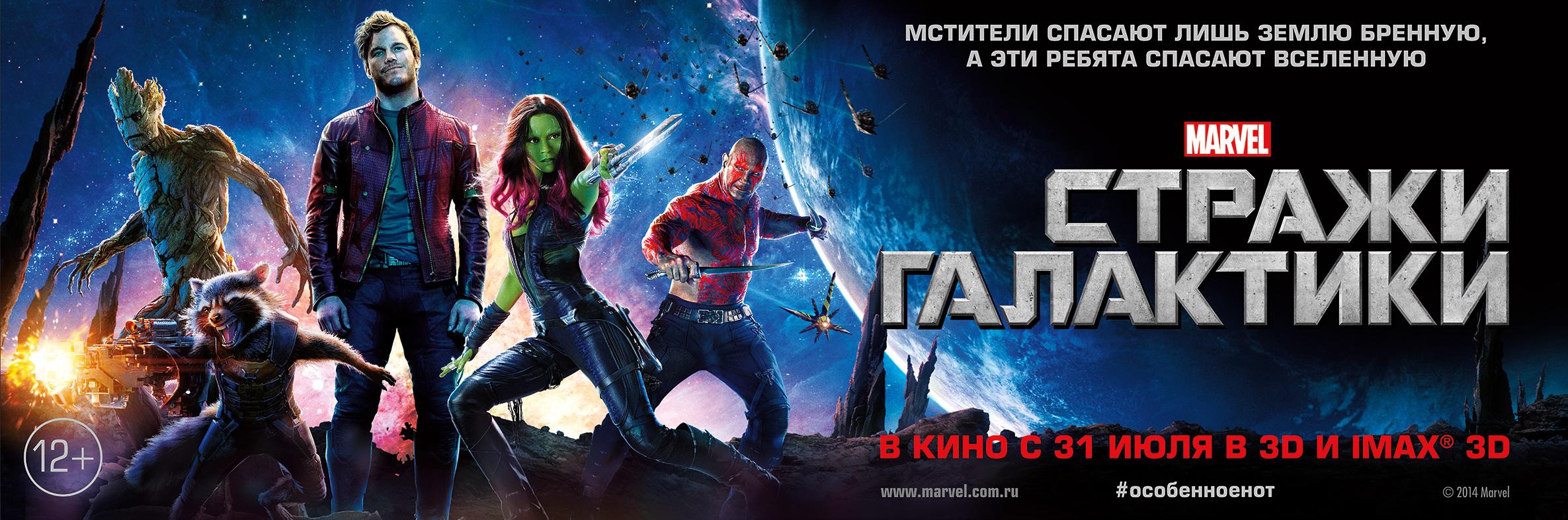 плакат фильма баннер локализованные Стражи Галактики