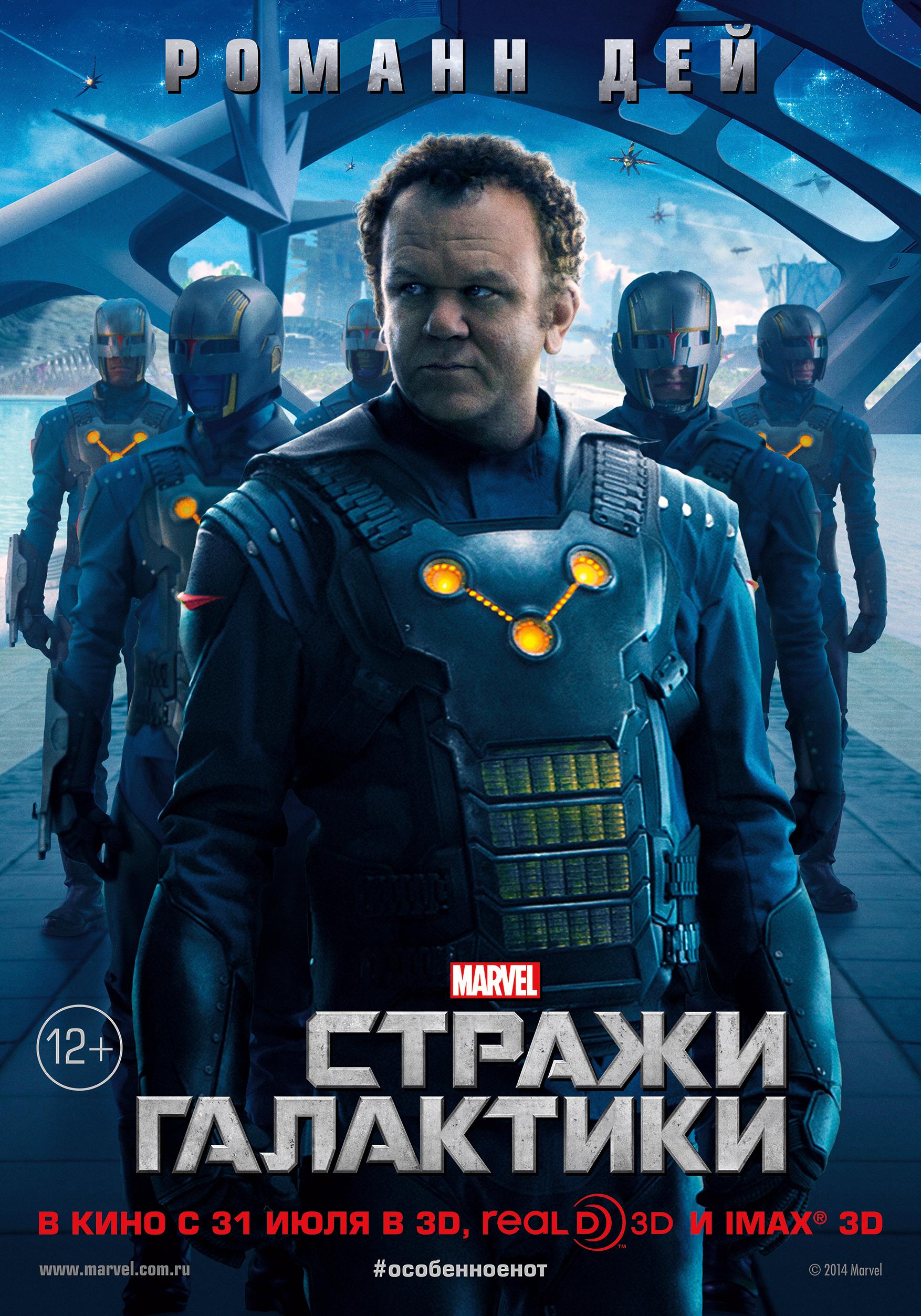 плакат фильма характер-постер локализованные Стражи Галактики