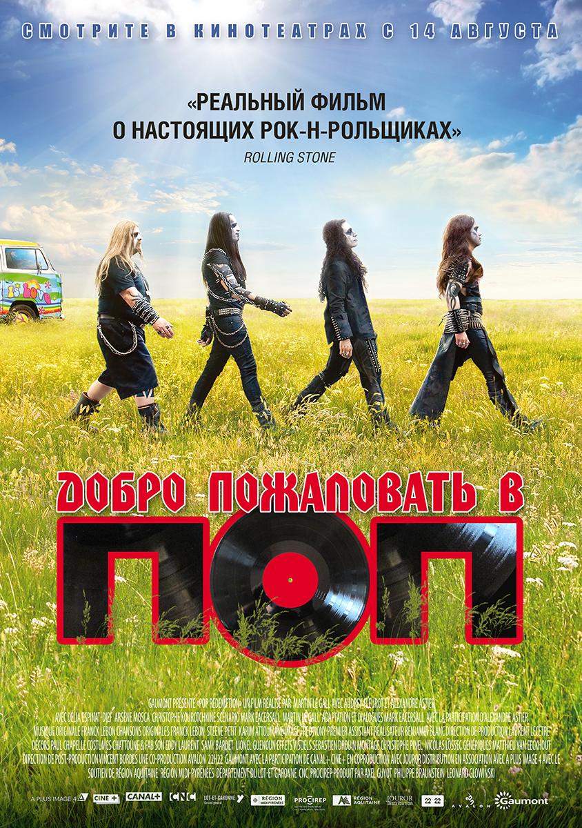 плакат фильма постер локализованные Добро пожаловать в ПОП