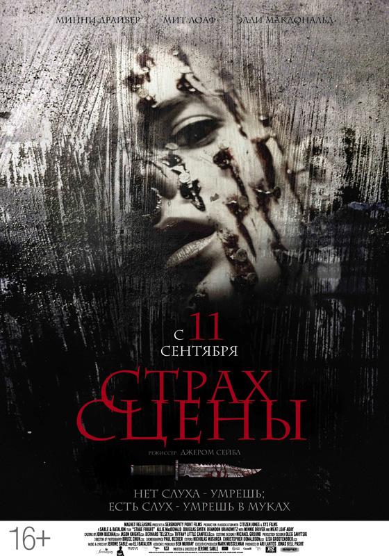 плакат фильма постер локализованные Страх сцены
