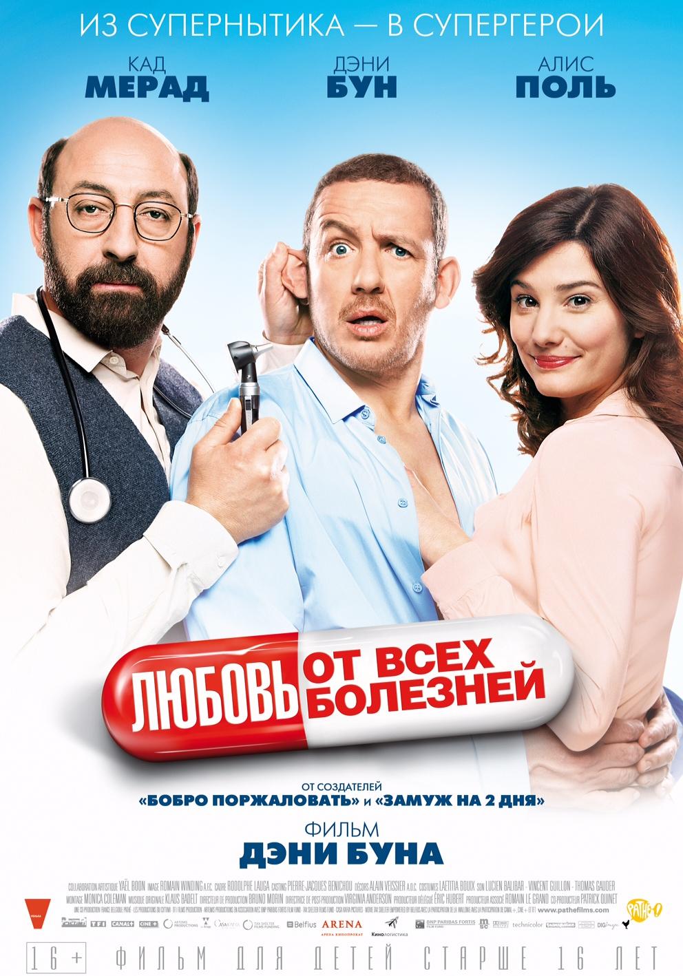 плакат фильма постер локализованные Любовь от всех болезней