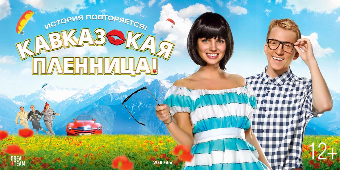 плакат фильма баннер Кавказская пленница!