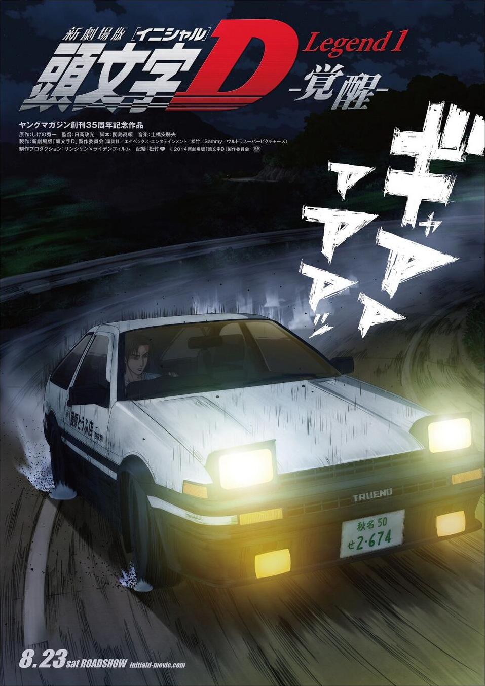 плакат фильма постер Initial D: Пробуждение*