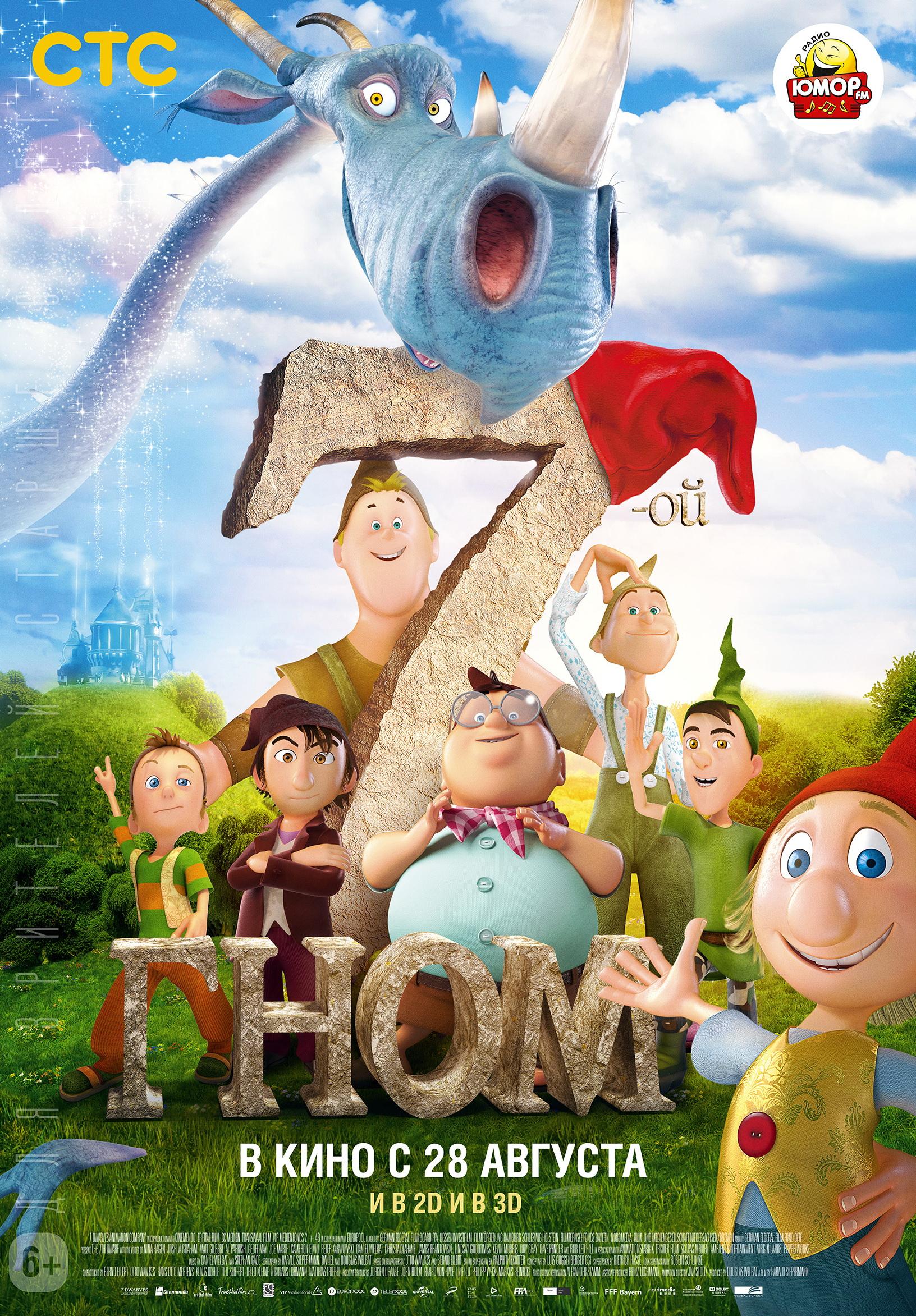 плакат фильма постер локализованные 7-ой гном