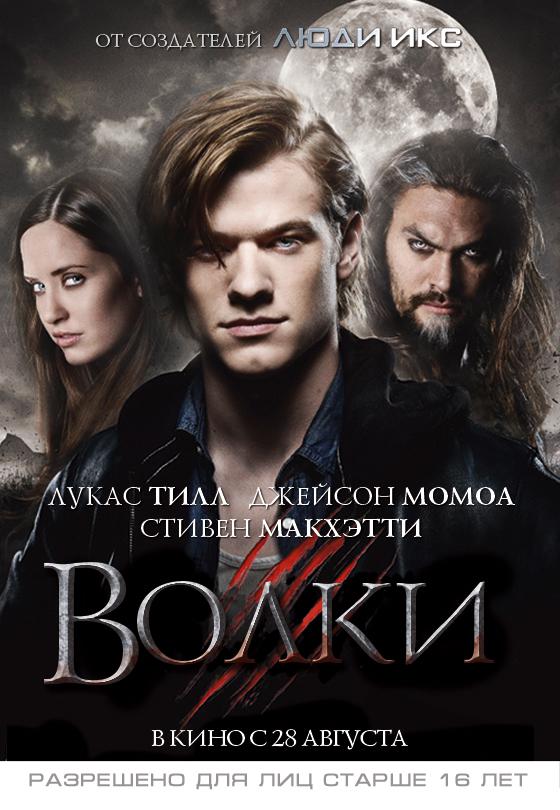плакат фильма постер локализованные Волки