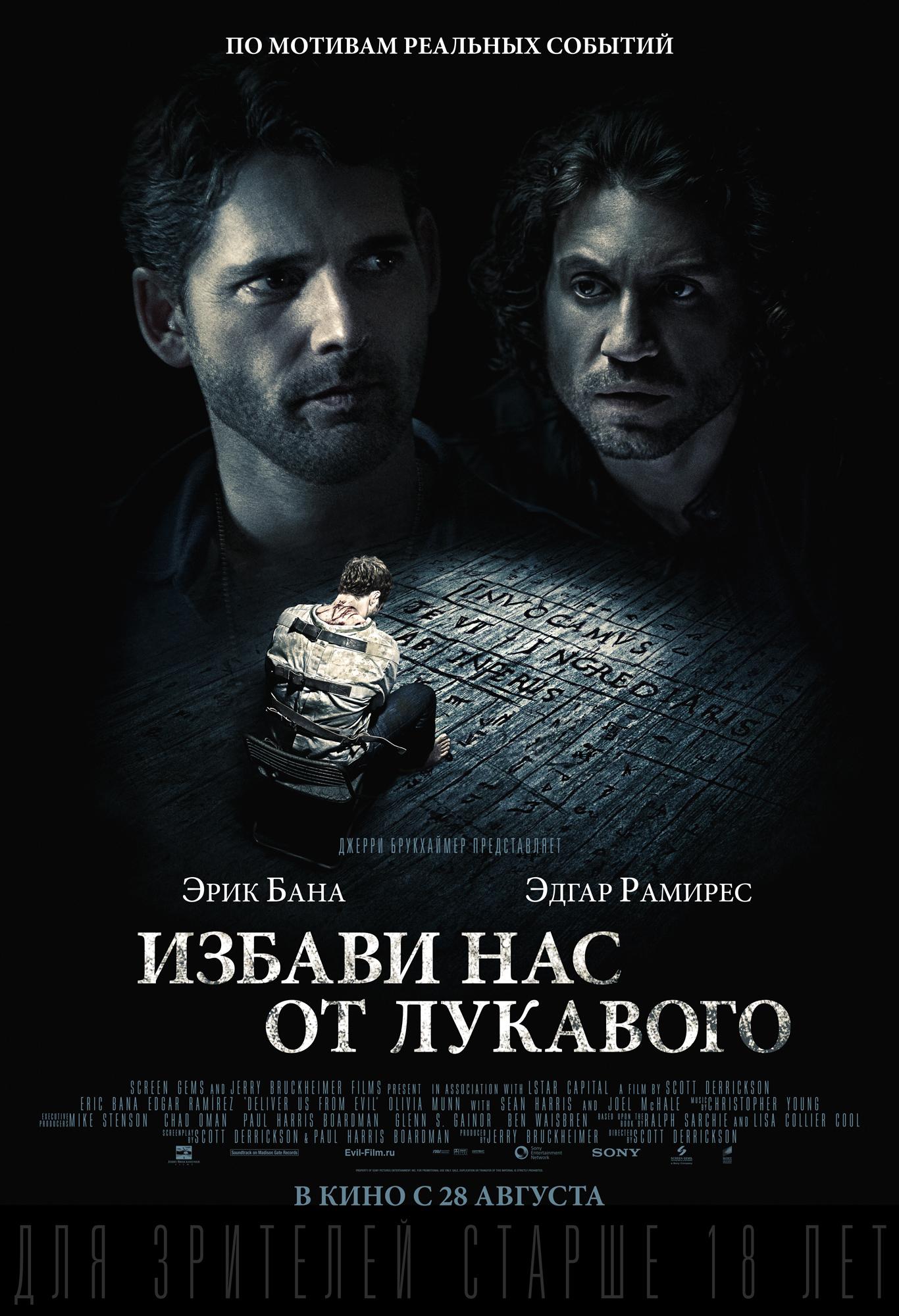 плакат фильма постер локализованные Избави нас от лукавого