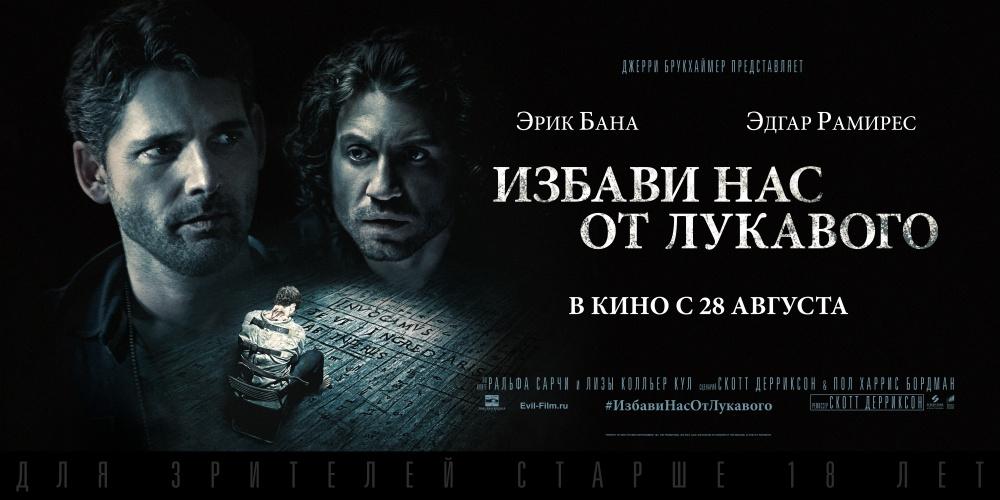 плакат фильма баннер локализованные Избави нас от лукавого