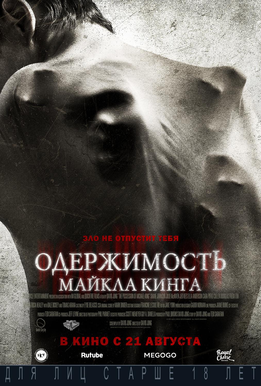 плакат фильма постер локализованные Одержимость Майкла Кинга