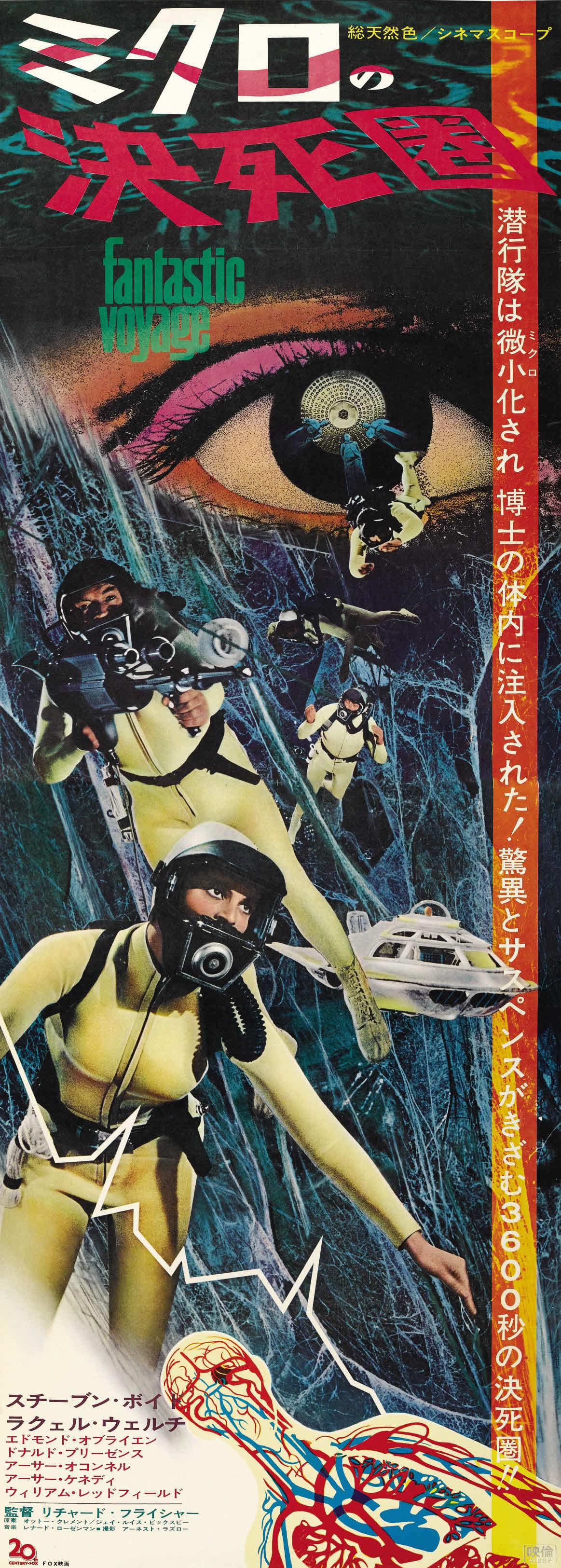 плакат фильма баннер Фантастическое путешествие