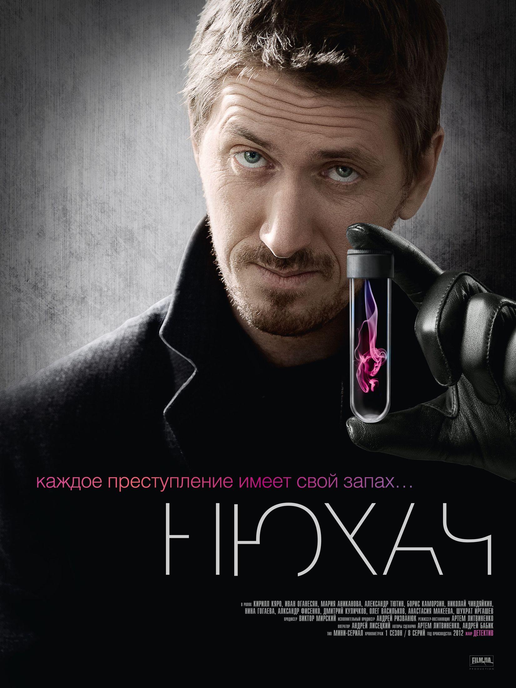 плакат фильма постер Нюхач