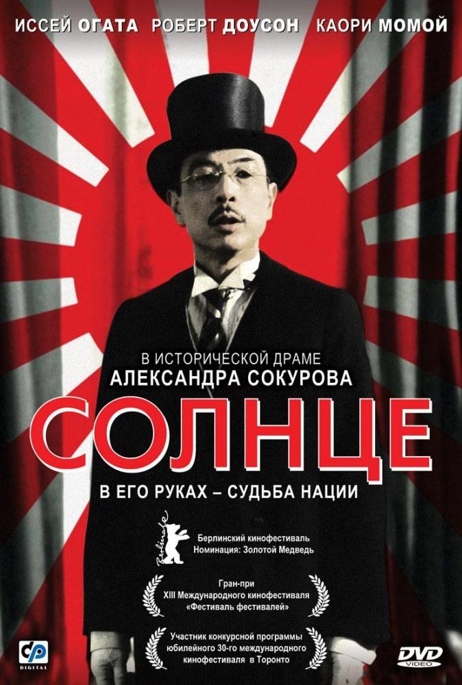 плакат фильма DVD Солнце