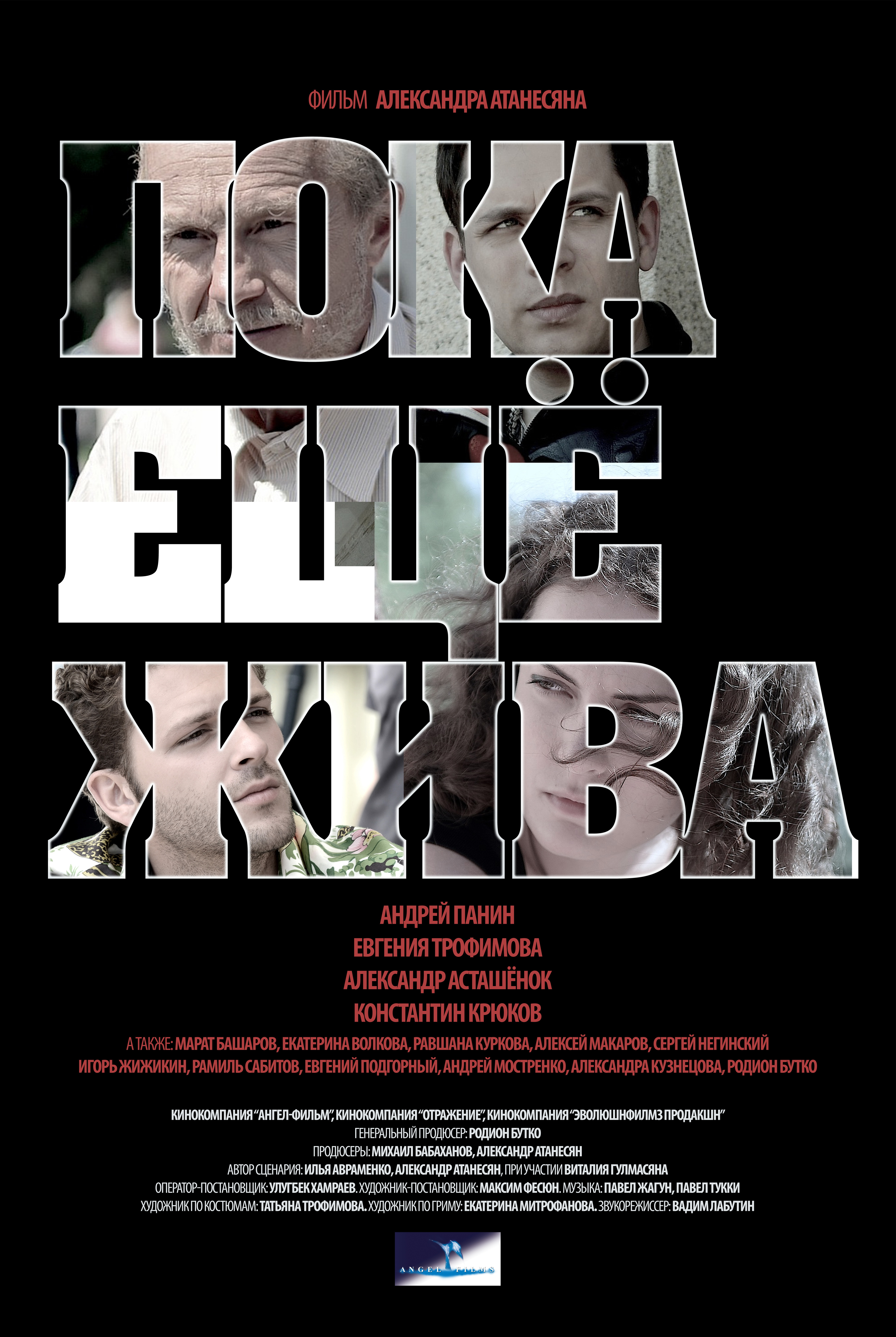 плакат фильма постер Пока еще жива