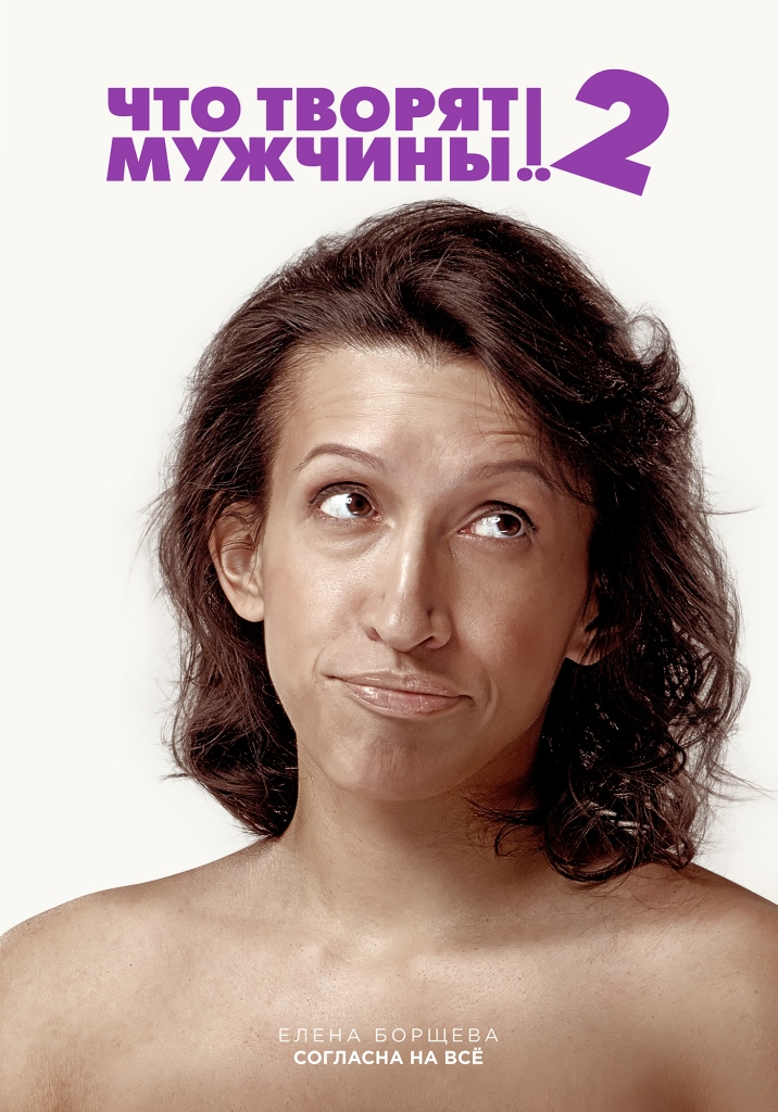 плакат фильма характер-постер Что творят мужчины! 2