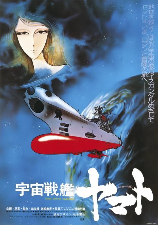 плакат фильма постер Космический линкор Ямато*