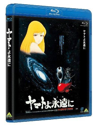 Blu-Ray Ямато навсегда*