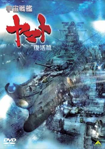 DVD Космический линкор Ямато: Возрождение*