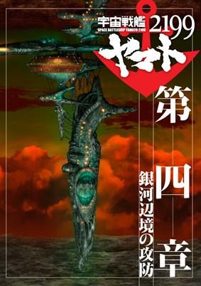 плакат фильма постер Космический линкор Ямато 2199. Фильм IV*