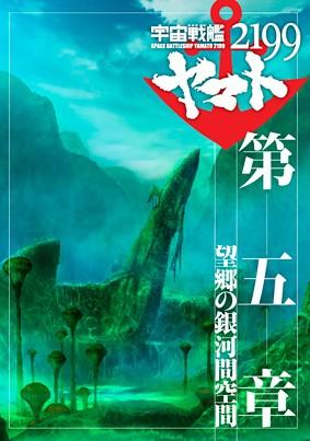 плакат фильма постер Космический линкор Ямато 2199. Фильм V*