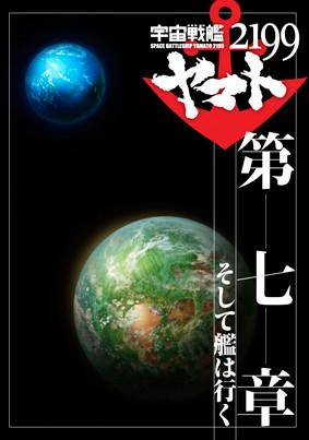 плакат фильма постер Космический линкор Ямато 2199. Фильм VII*