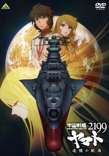 DVD Космический линкор Ямато 2199: Путь воспоминаний*