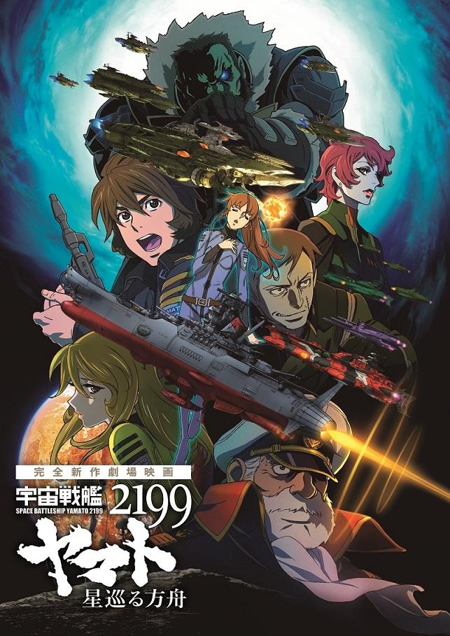 плакат фильма постер Космический линкор Ямато 2199: Звёздный ковчег*