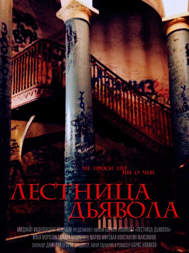плакат фильма тизер Лестница дьявола