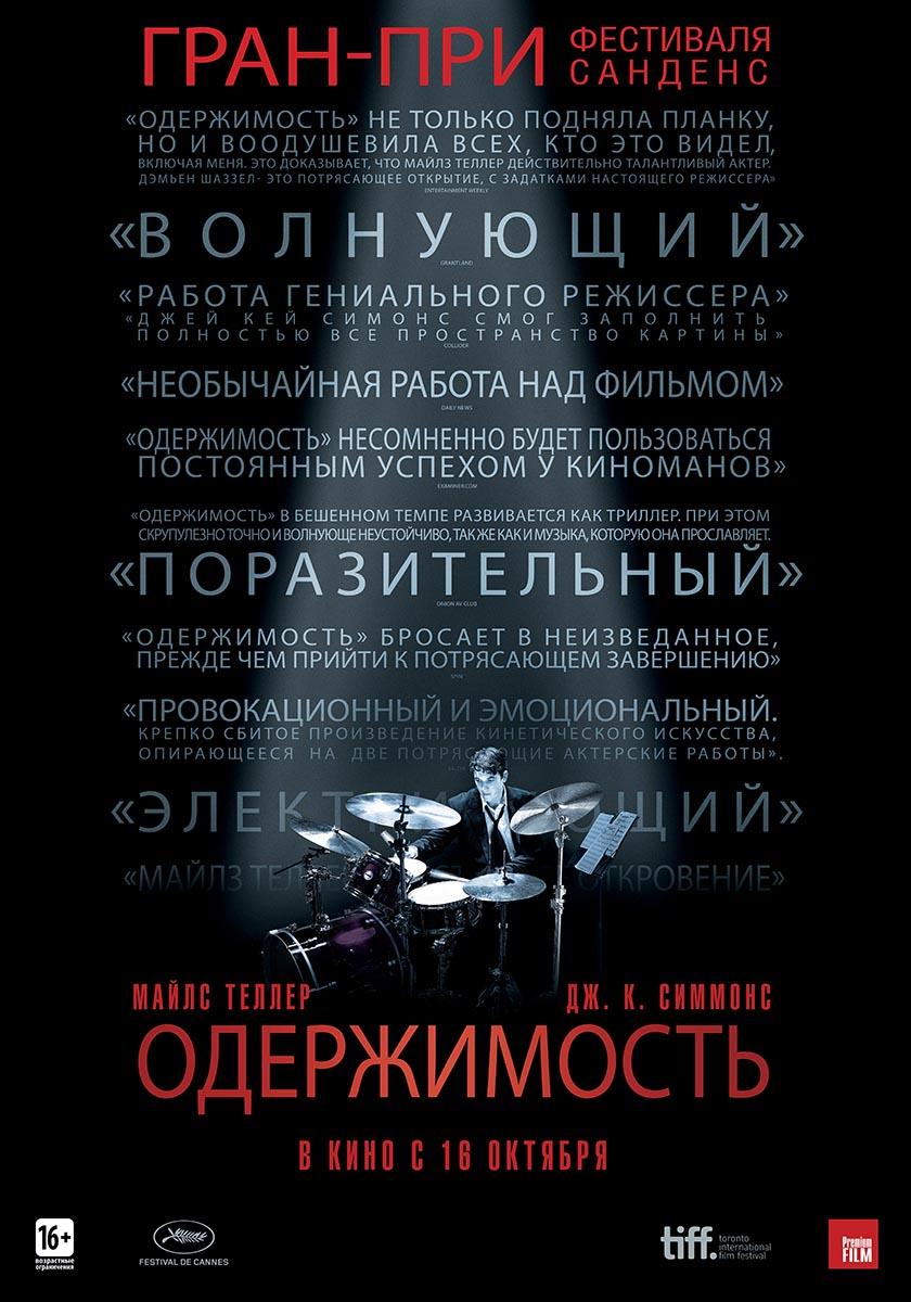плакат фильма постер локализованные Одержимость