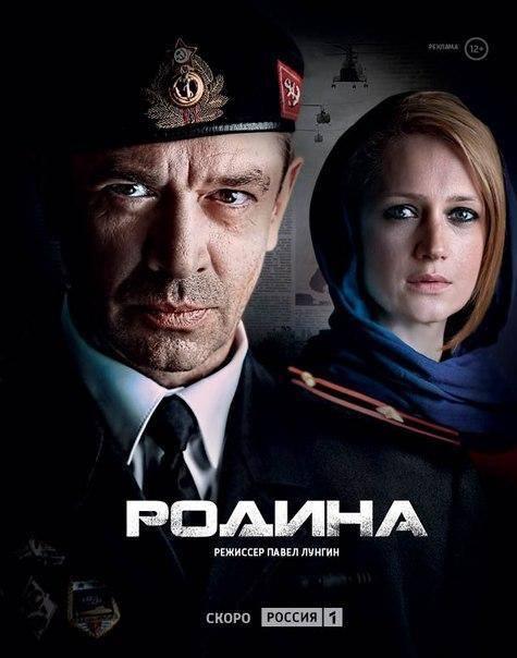 плакат фильма постер Родина