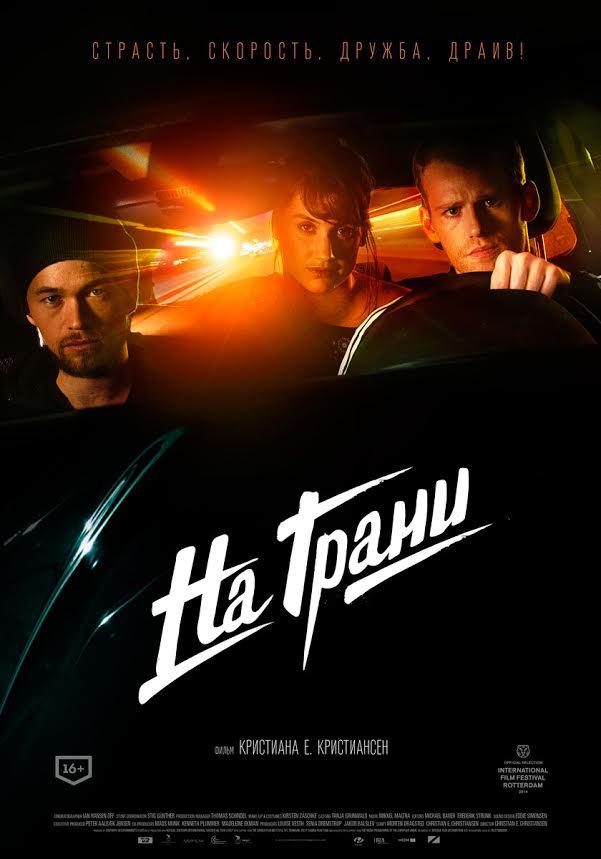 плакат фильма постер локализованные На грани