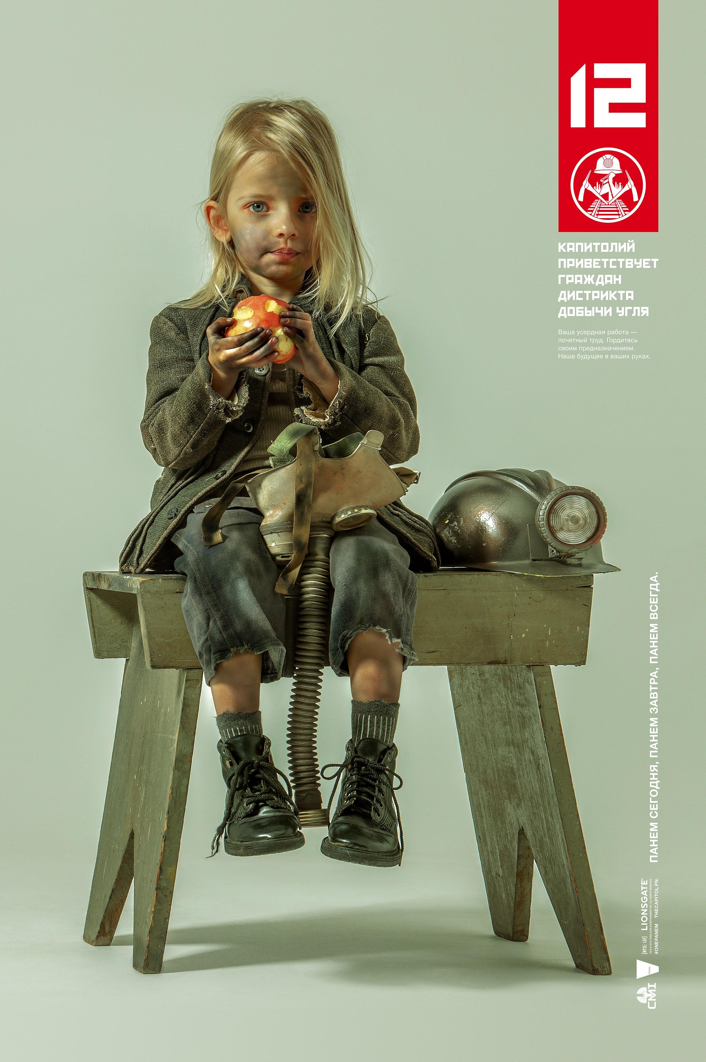 плакат фильма характер-постер локализованные Голодные игры: Сойка-пересмешница. Часть 1