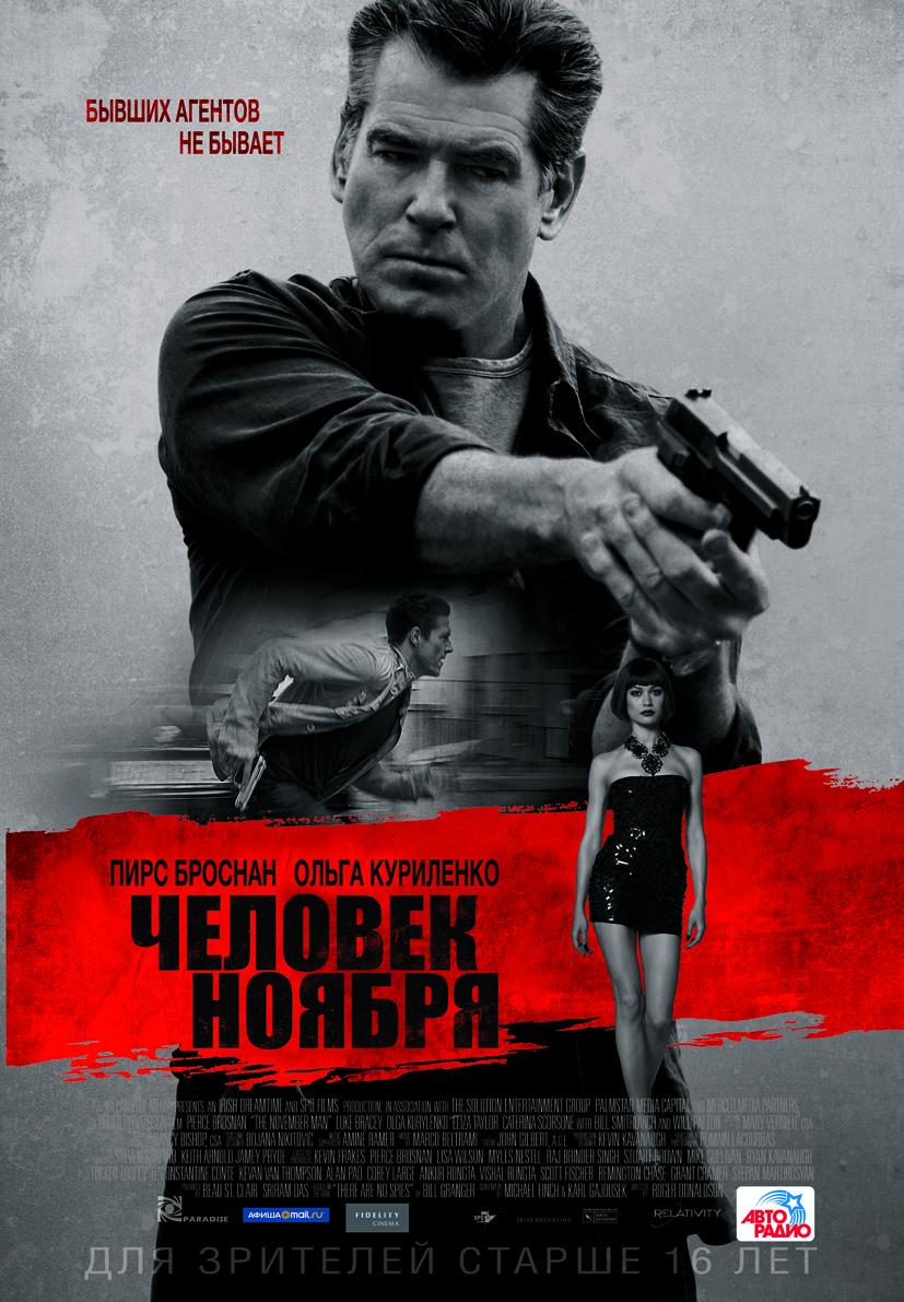 плакат фильма постер локализованные Человек ноября