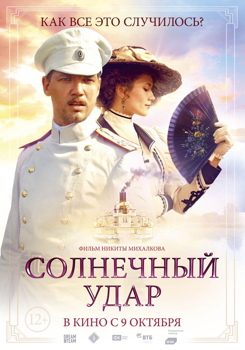 плакат фильма постер Солнечный удар