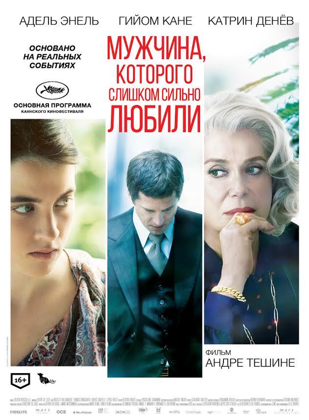 плакат фильма постер локализованные Мужчина, которого слишком сильно любили
