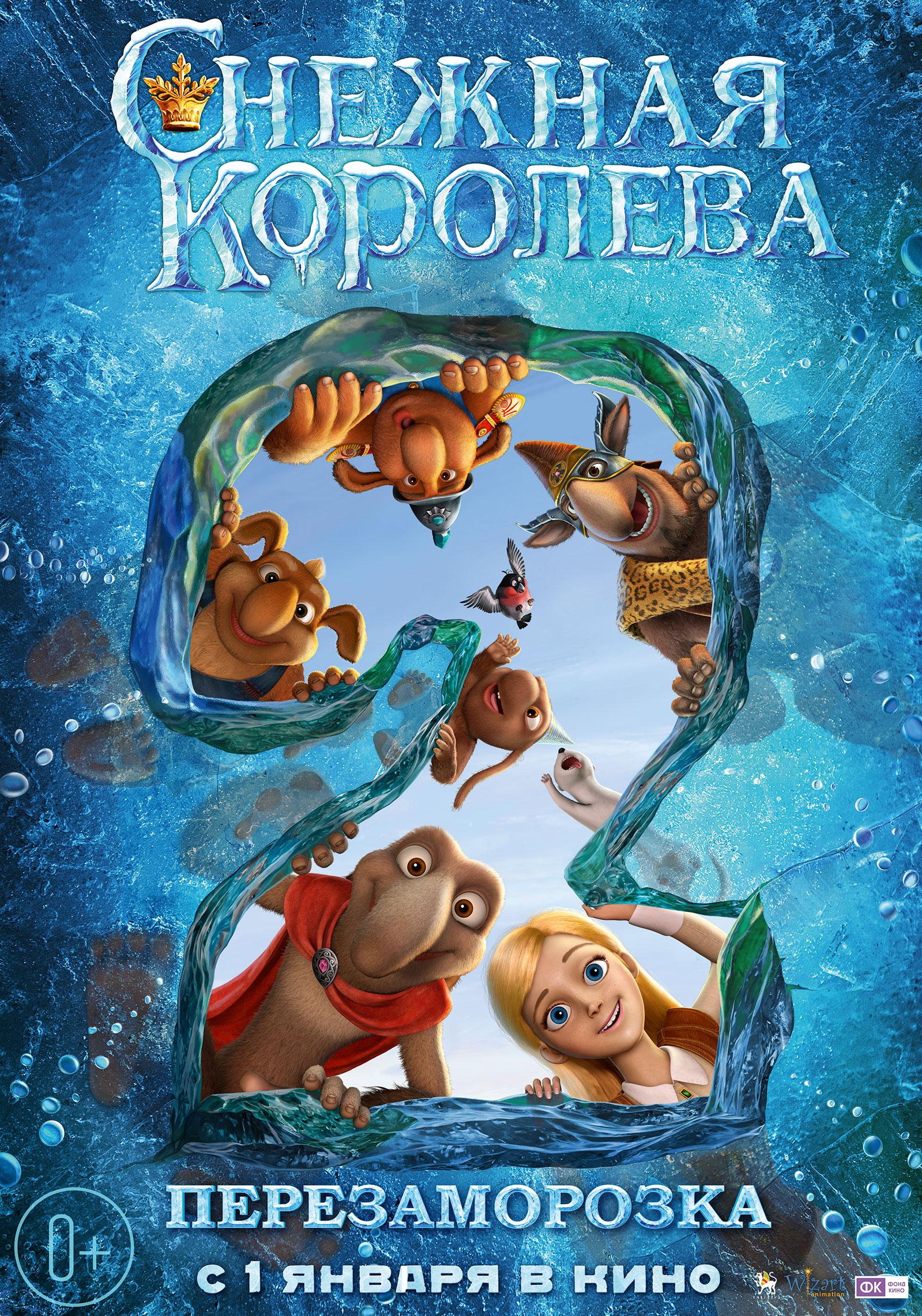 плакат фильма постер Снежная королева 2: Перезаморозка