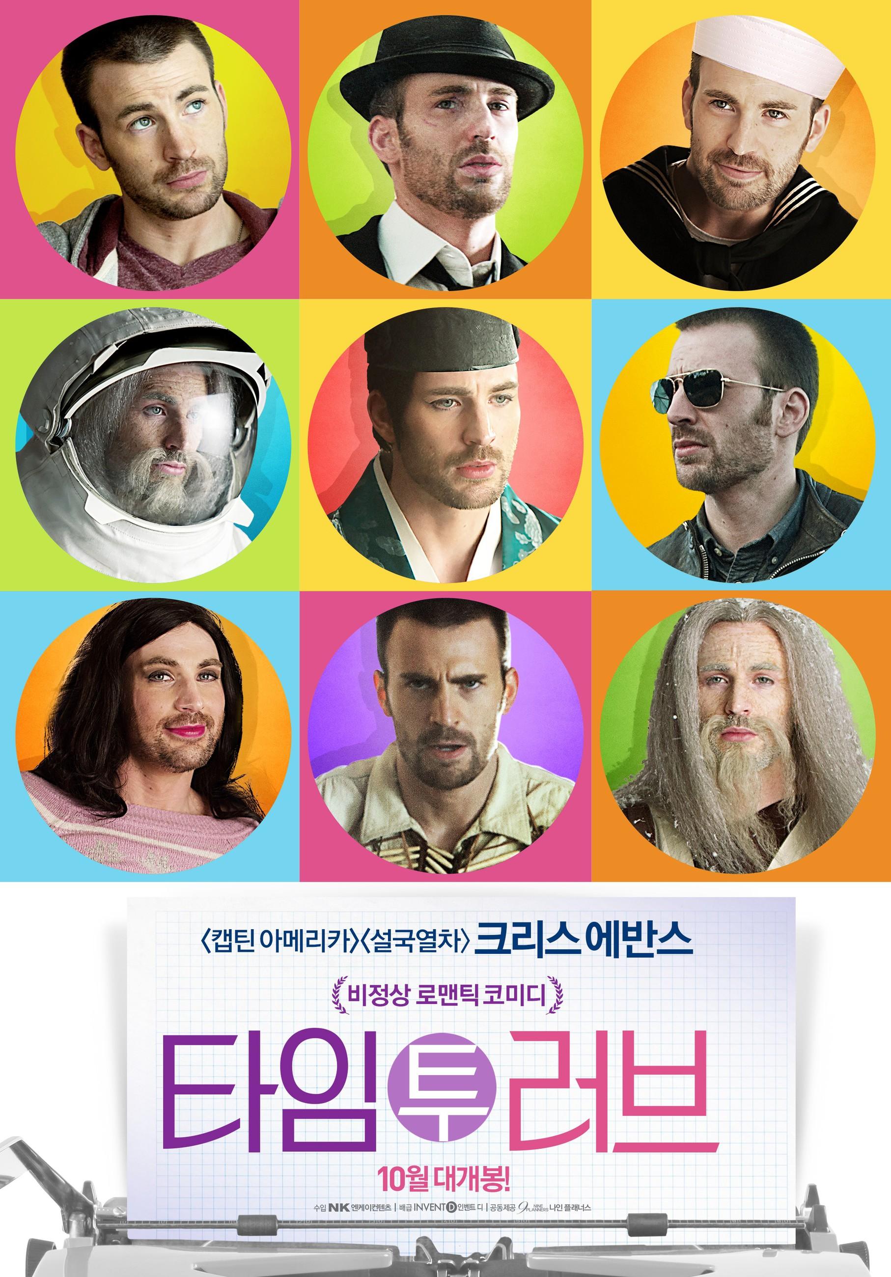 плакат фильма постер Сердце вдребезги