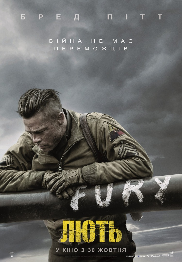 плакат фильма постер Ярость