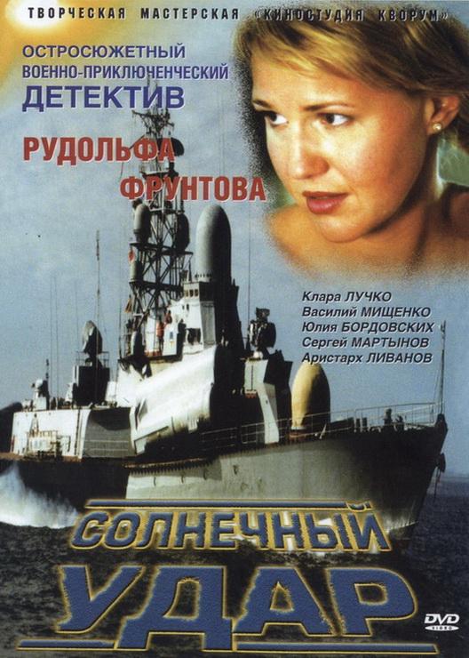 плакат фильма DVD Солнечный удар