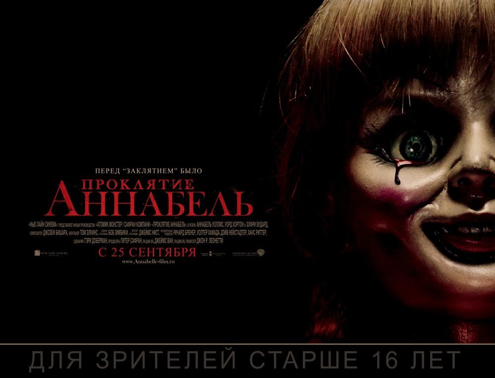 плакат фильма биллборды локализованные Проклятие Аннабель