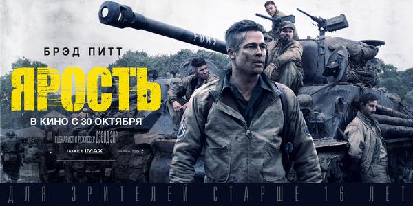 плакат фильма баннер локализованные Ярость