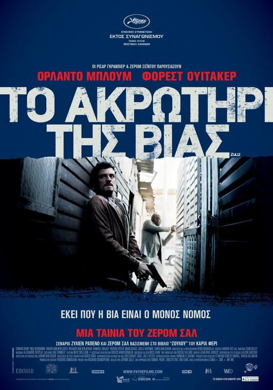 плакат фильма постер Теория заговора. Зулу