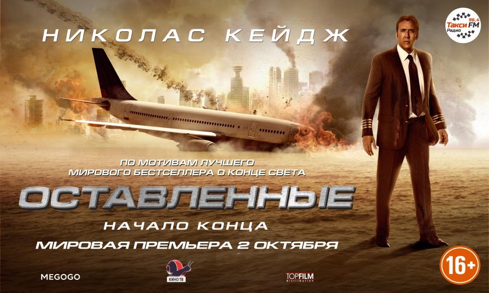 плакат фильма баннер локализованные Оставленные