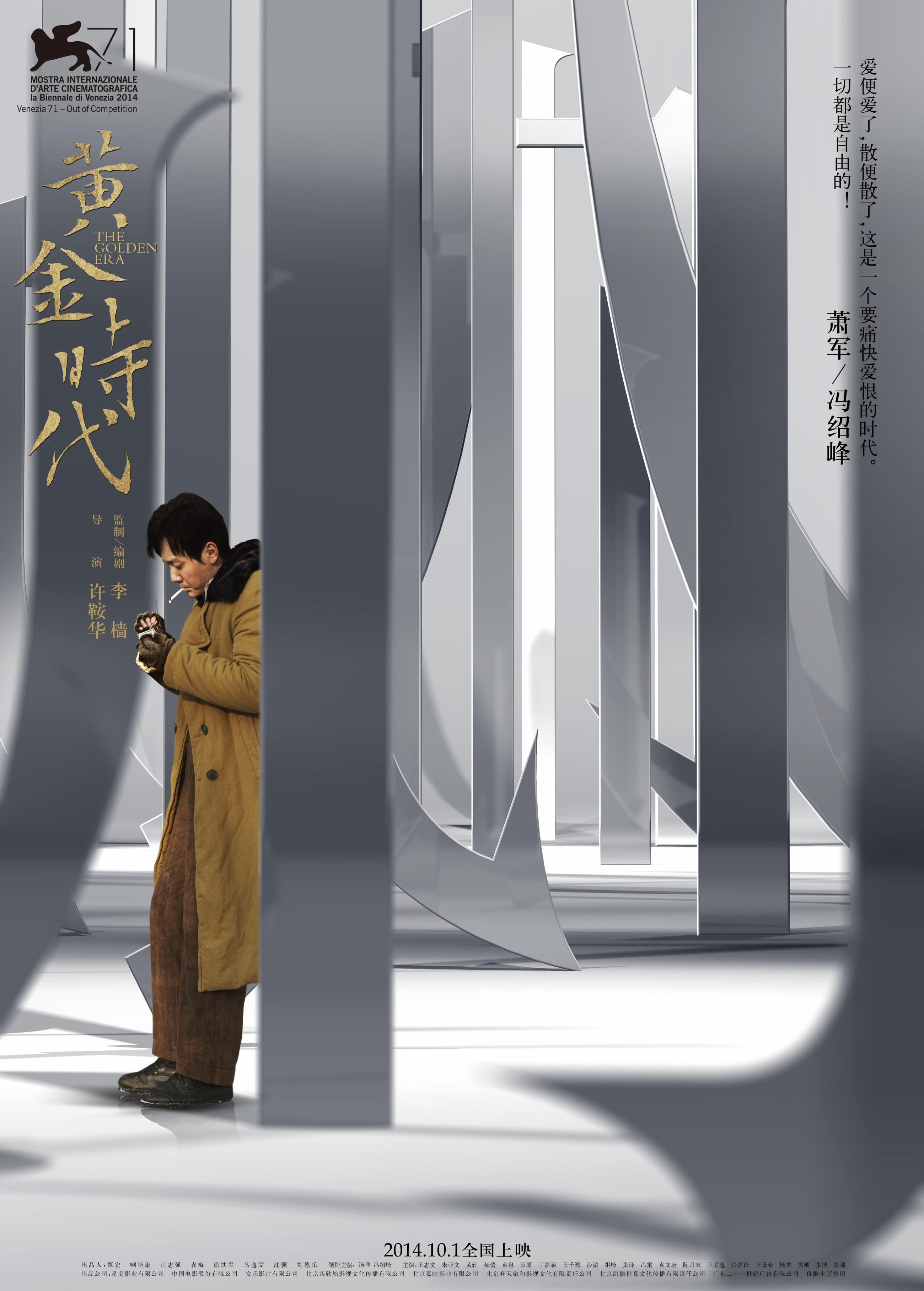 плакат фильма характер-постер Золотая эпоха*