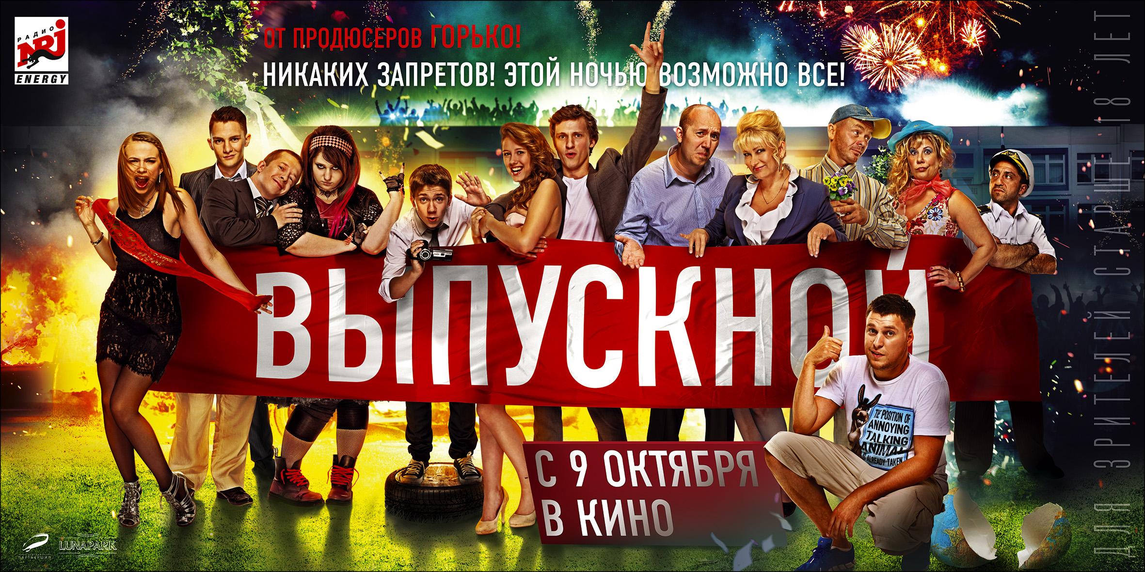 плакат фильма баннер Выпускной