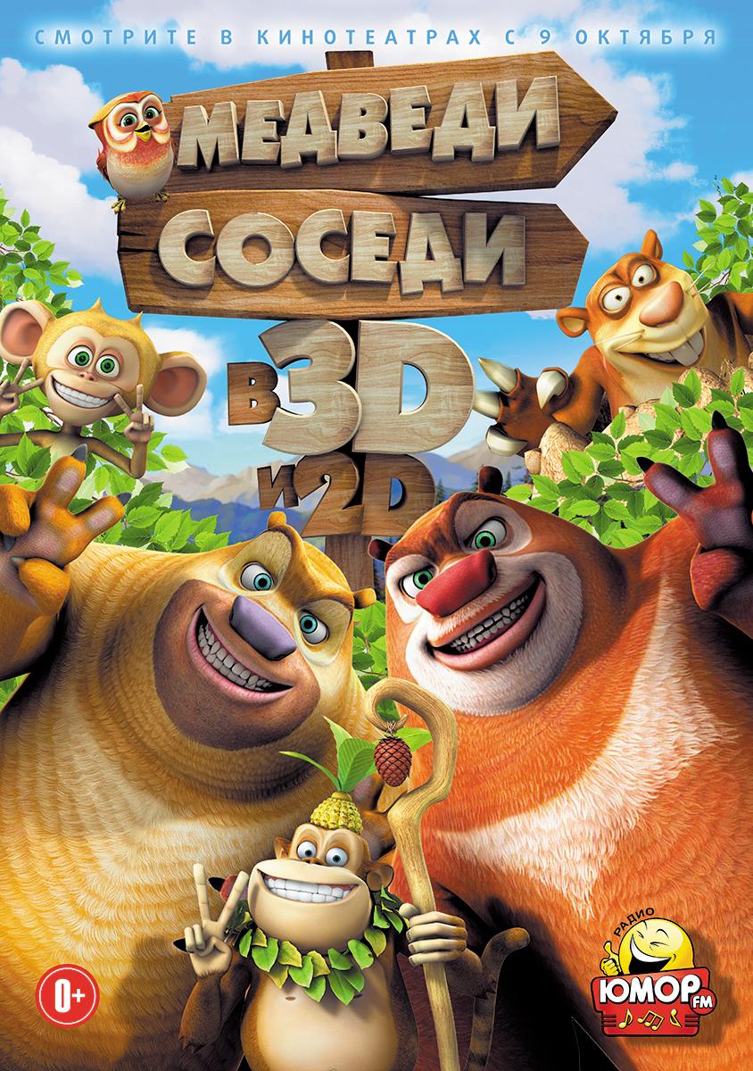 плакат фильма постер локализованные Медведи-соседи 3D