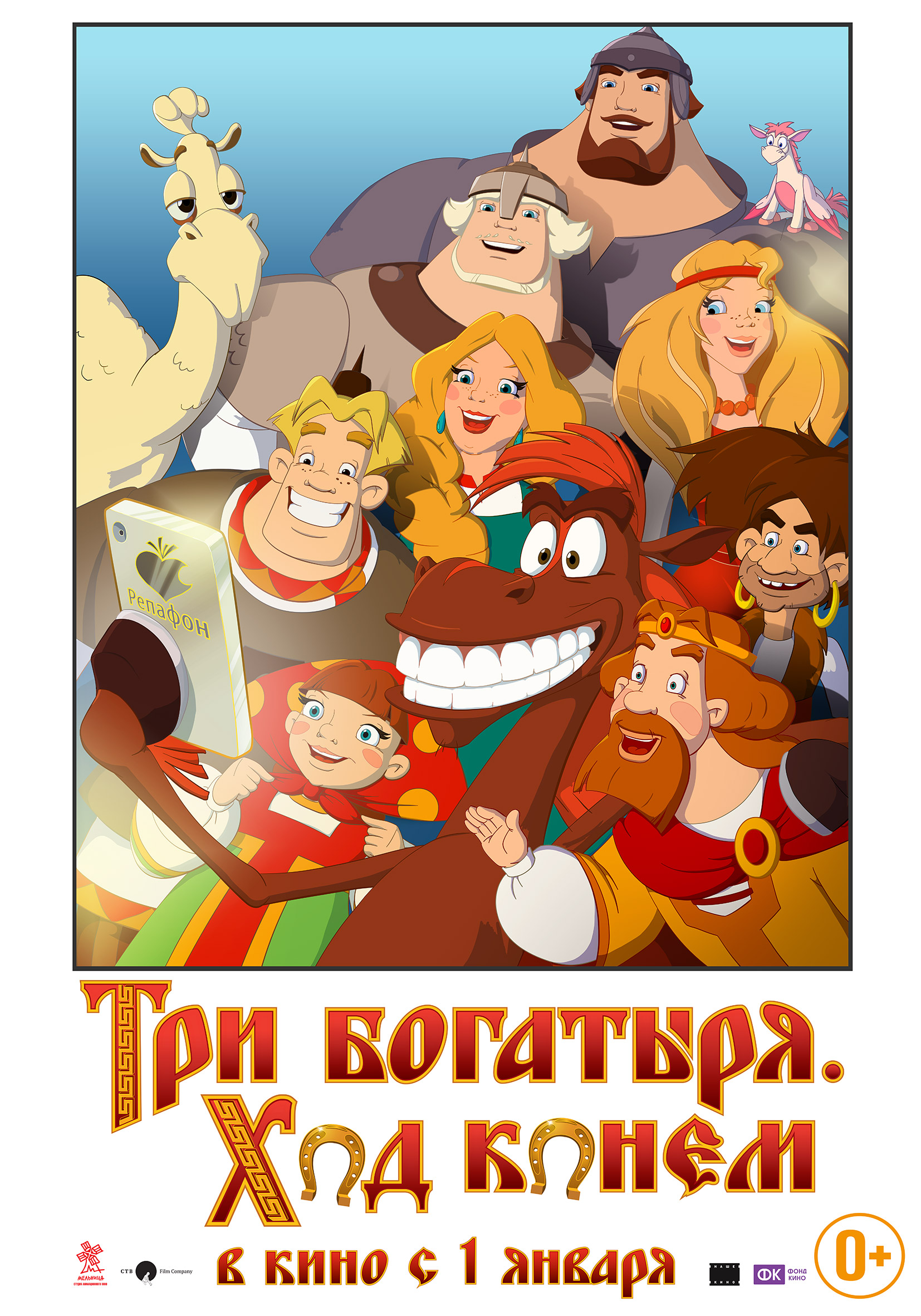плакат фильма тизер Три богатыря. Ход конем
