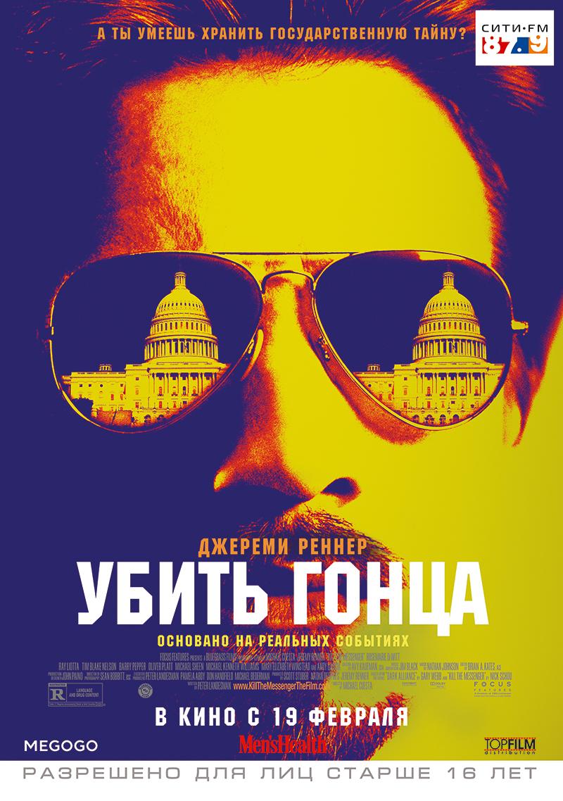 плакат фильма постер локализованные Убить гонца