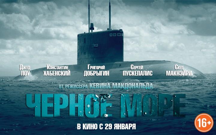 плакат фильма тизер биллборды локализованные Черное море
