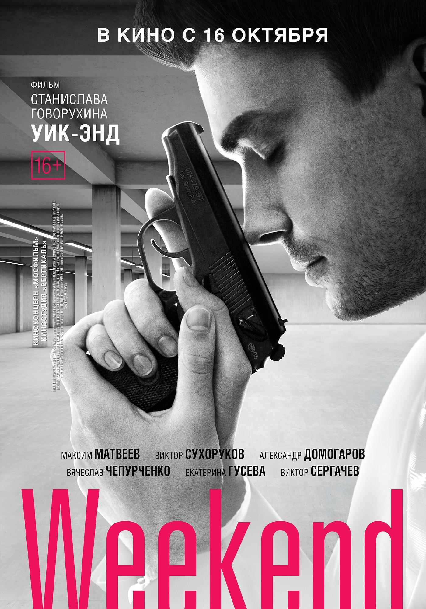 плакат фильма постер Weekend