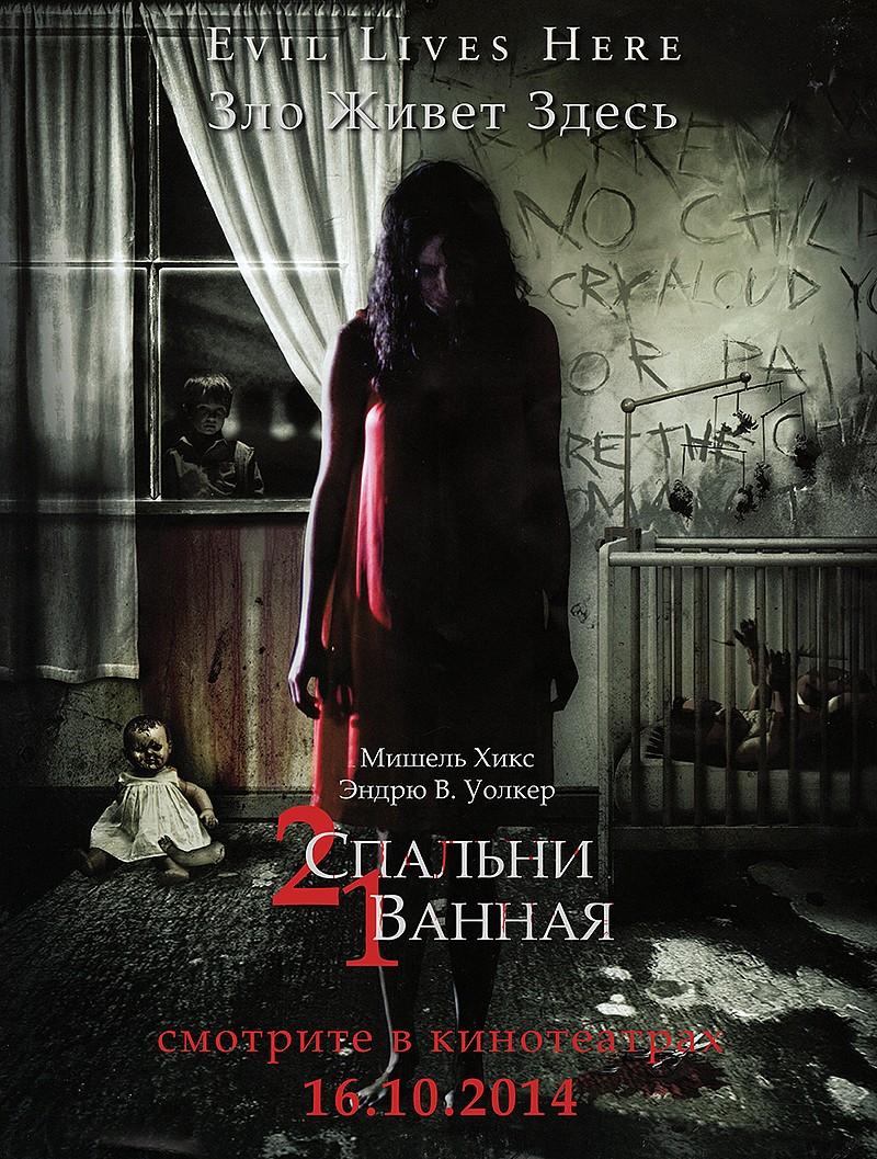 плакат фильма постер локализованные 2 спальни, 1 ванная