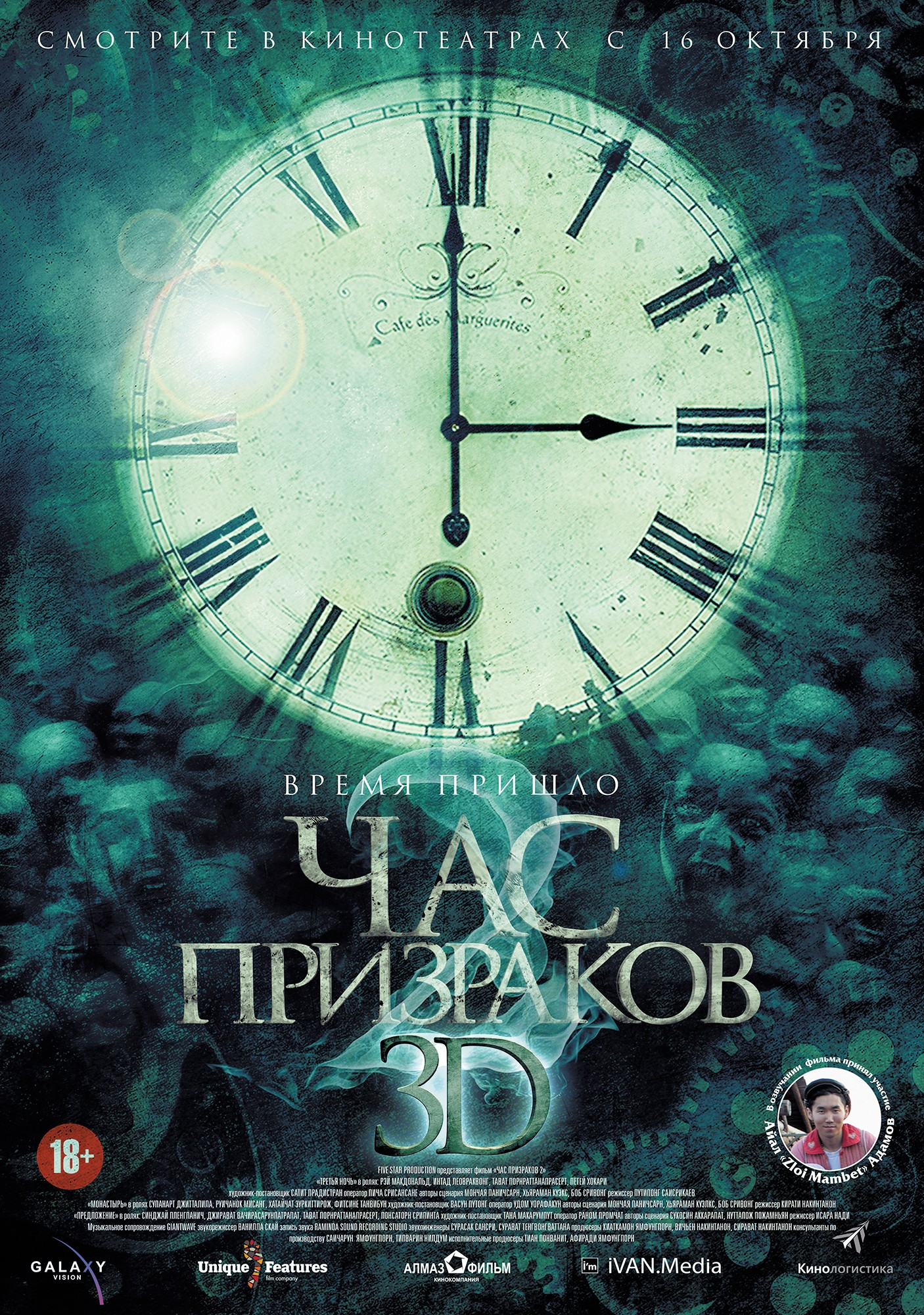плакат фильма постер локализованные Час призраков 2 3D